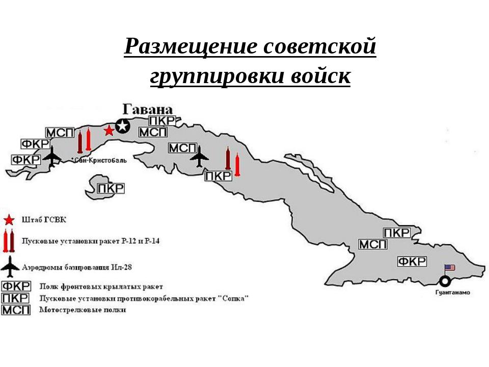 Размещение советской группировки войск