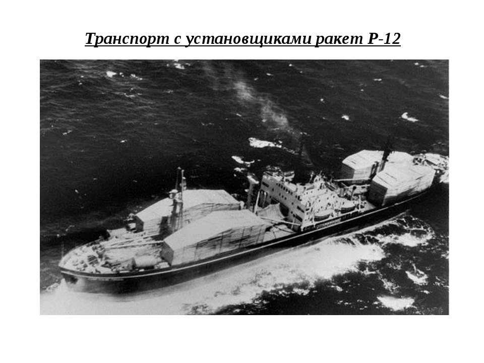 Транспорт с установщиками ракет Р-12