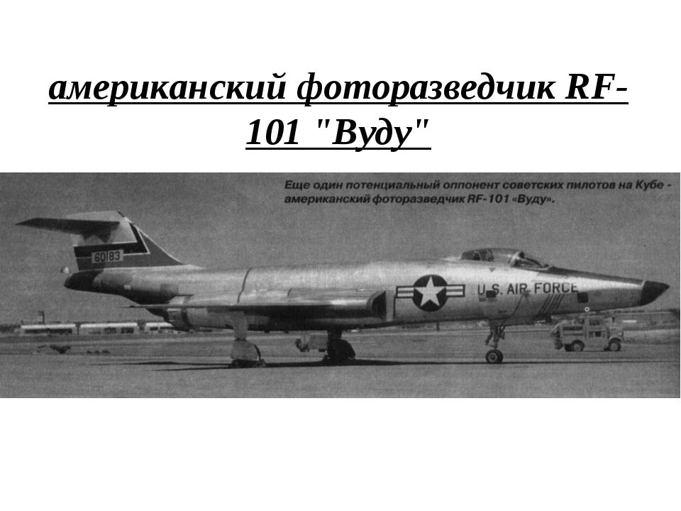 """американский фоторазведчик RF-101 """"Вуду"""""""