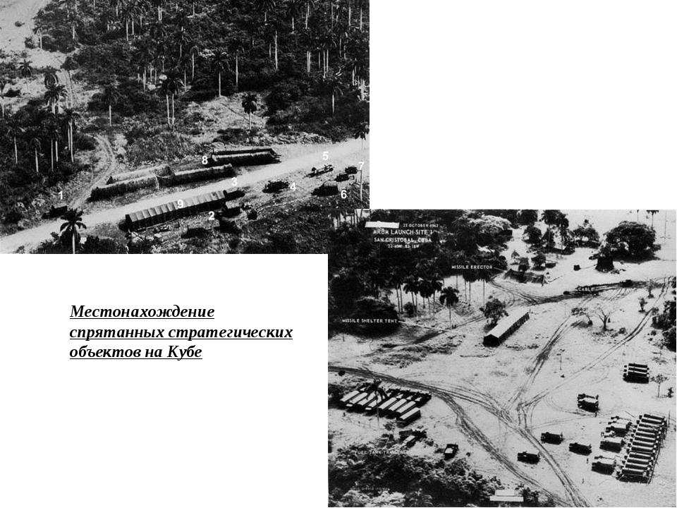 Местонахождение спрятанных стратегических объектов на Кубе