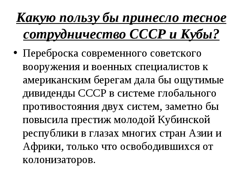 Переброска современного советского вооружения и военных специалистов к америк...