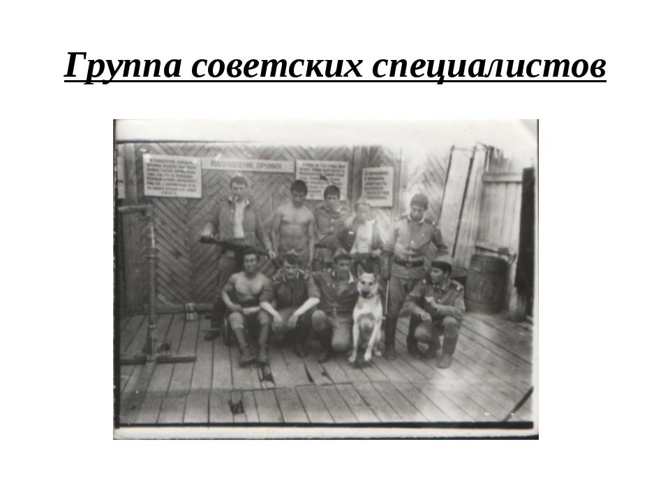 Группа советских специалистов