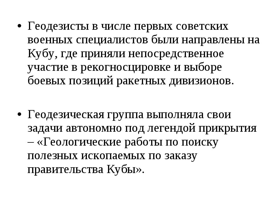 Геодезисты в числе первых советских военных специалистов были направлены на К...