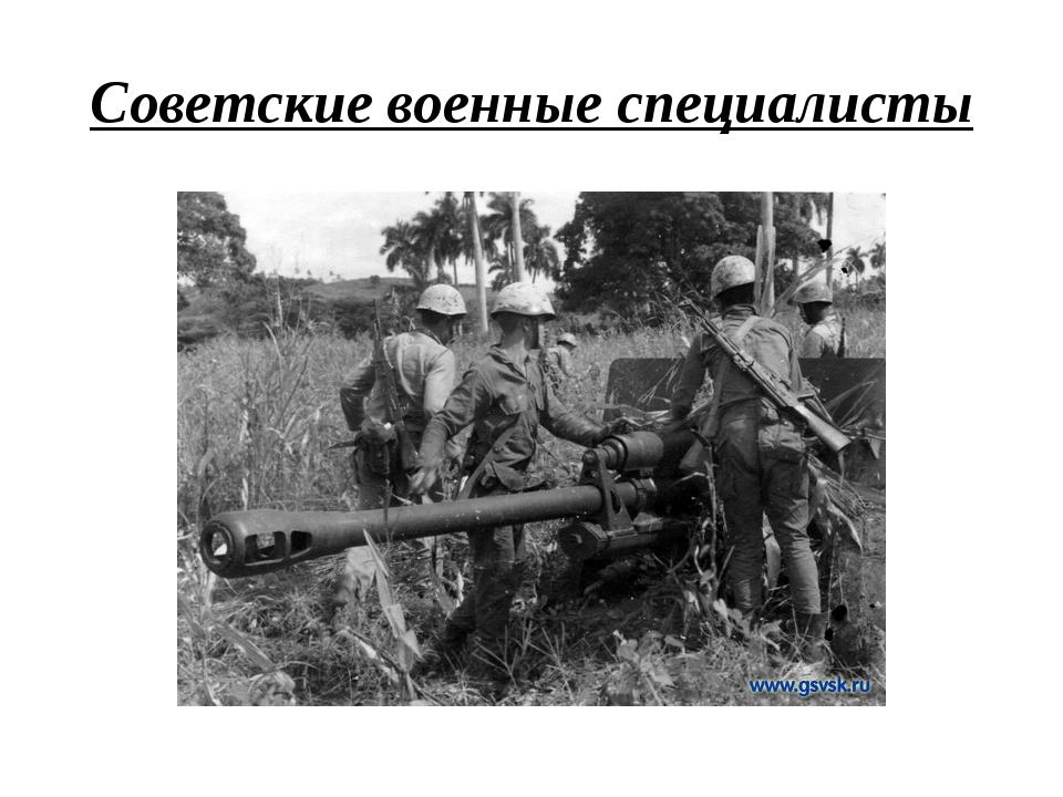 Советские военные специалисты
