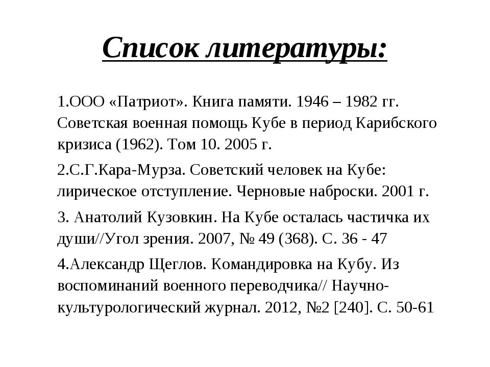 Список литературы: ООО «Патриот». Книга памяти. 1946 – 1982 гг. Советская вое...