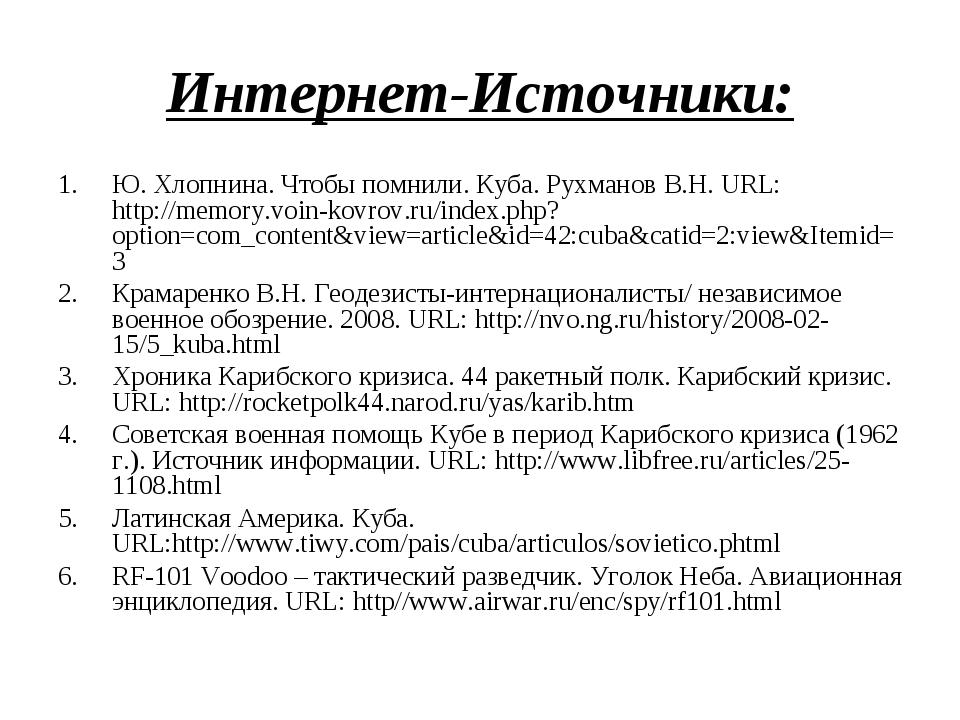 Интернет-Источники: Ю. Хлопнина. Чтобы помнили. Куба. Рухманов В.Н. URL: http...