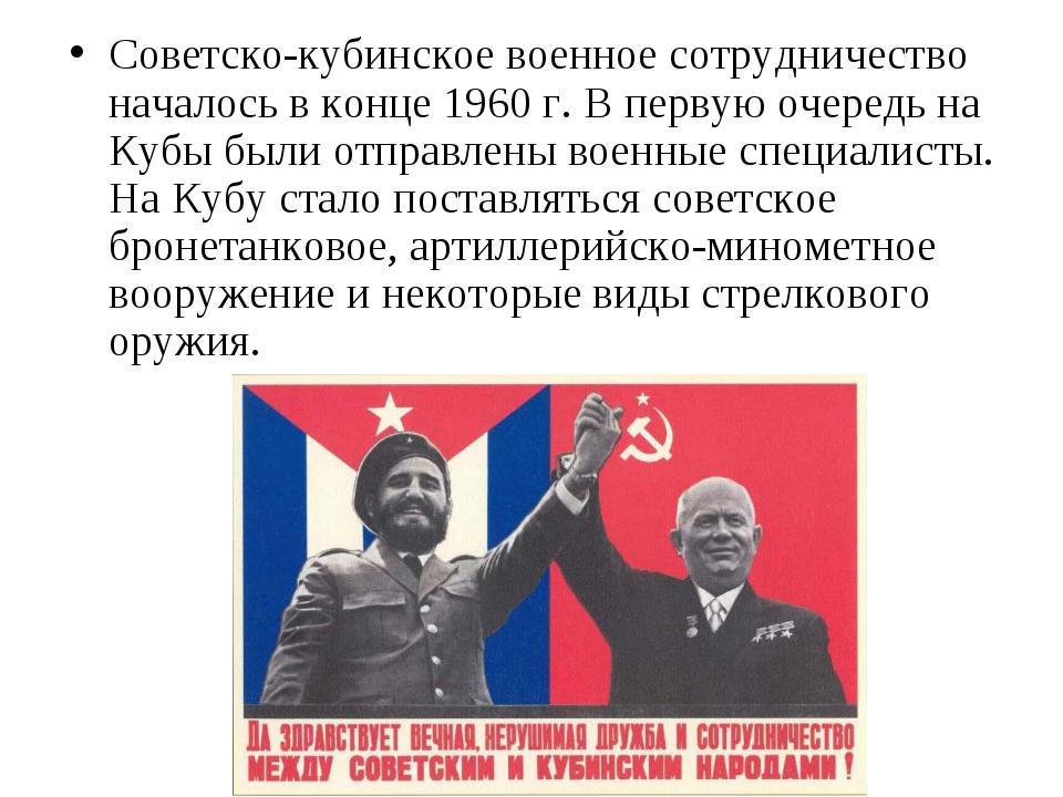 Советско-кубинское военное сотрудничество началось в конце 1960 г. В первую о...