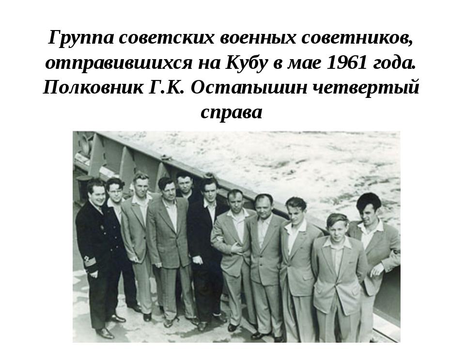 Группа советских военных советников, отправившихся на Кубу в мае 1961 года. П...