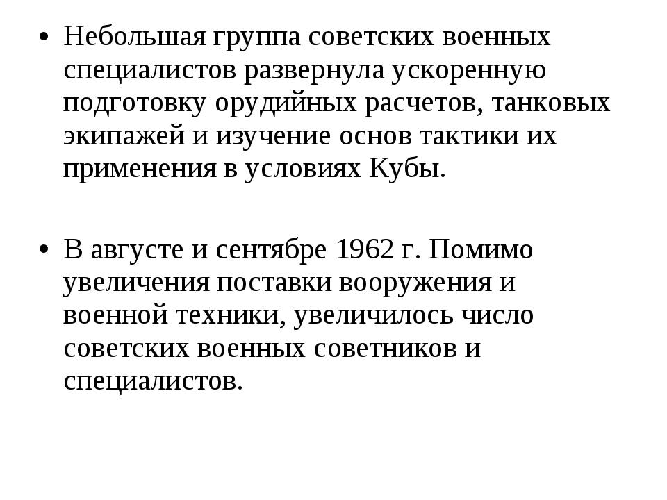 Небольшая группа советских военных специалистов развернула ускоренную подгото...