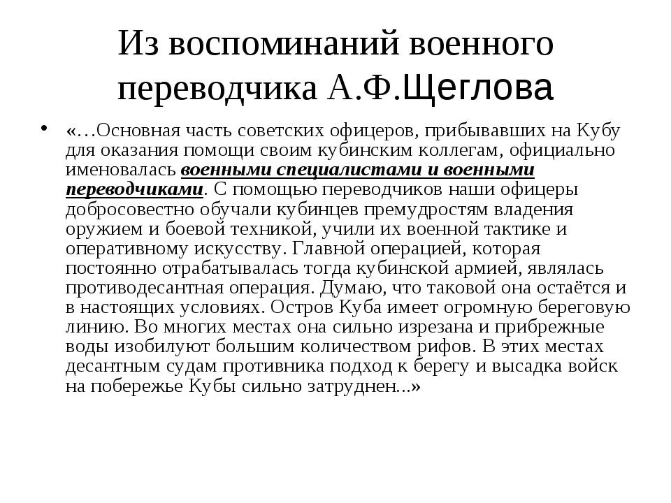 Из воспоминаний военного переводчика А.Ф.Щеглова «…Основная часть советских о...