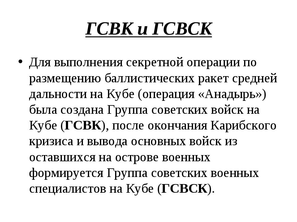 ГСВК и ГСВСК Для выполнения секретной операции по размещению баллистических р...