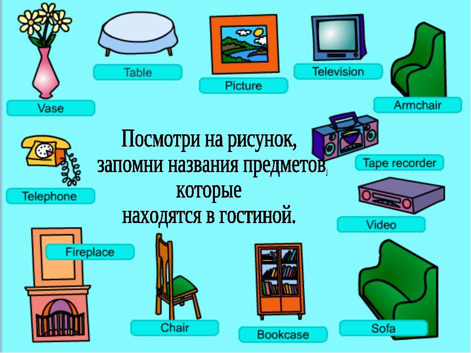 картинки для английского предметы дома загружайте