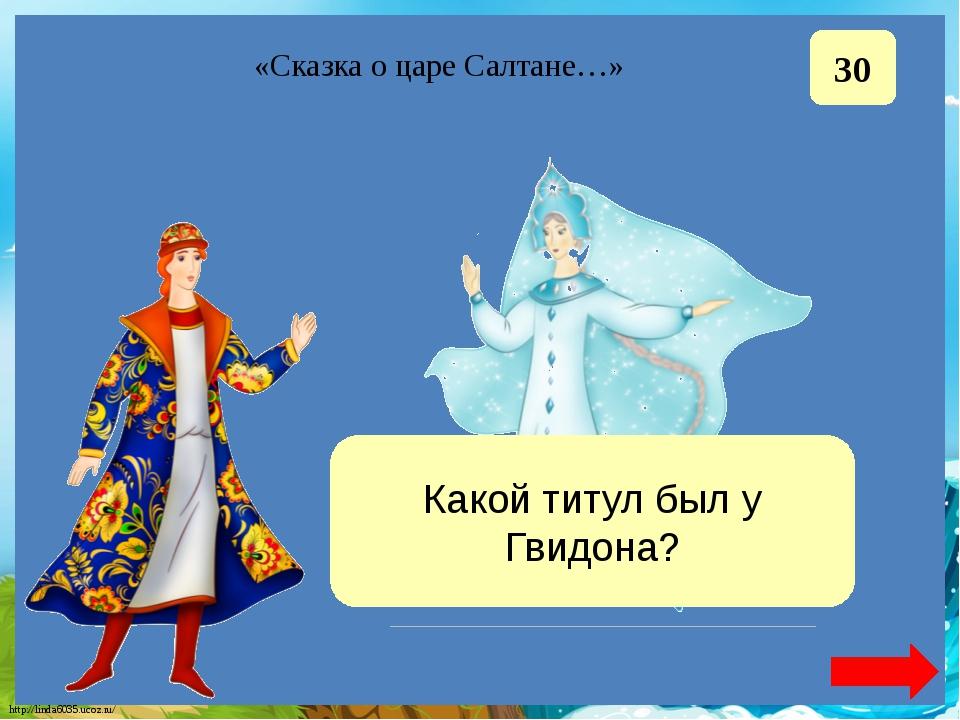 10 Две Сколько сестёр-завистниц было у жены царя Салтана? «Сказка о царе Салт...