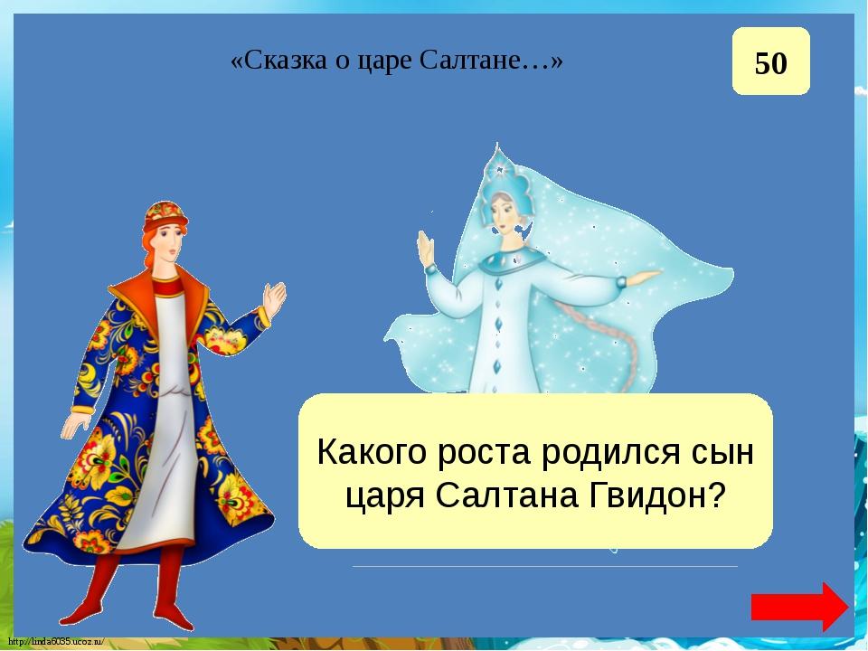 30 Князь Какой титул был у Гвидона? «Сказка о царе Салтане…» http://linda6035...
