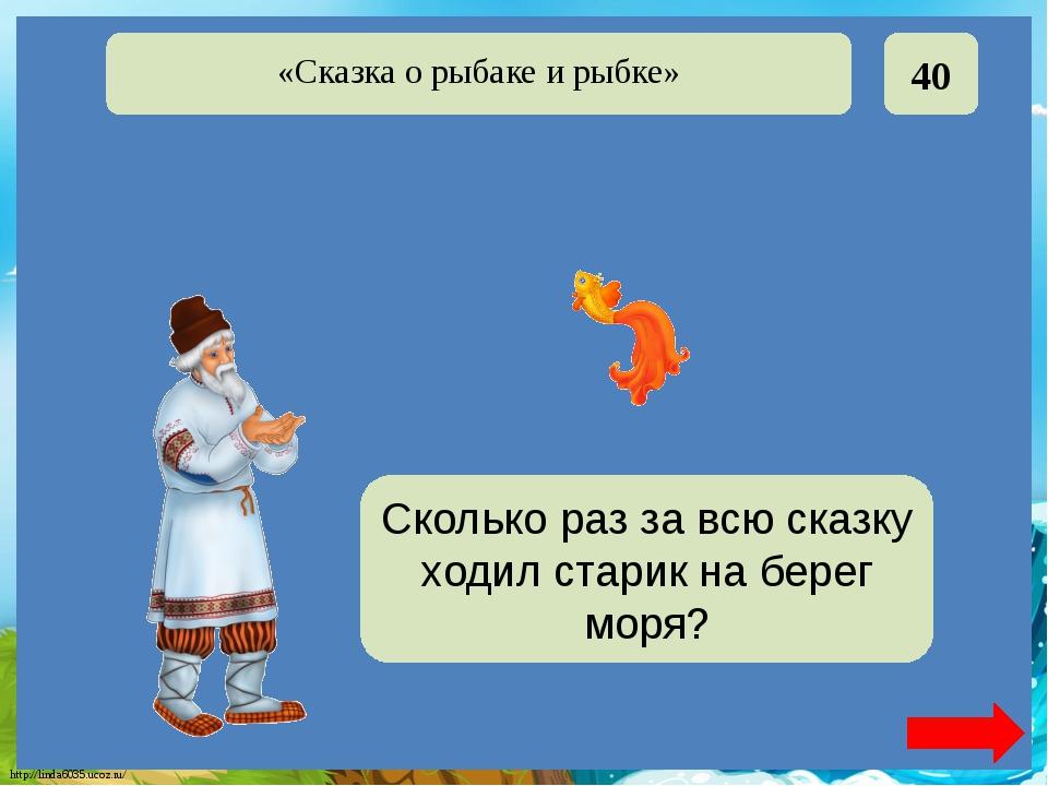 10 Тридцать три года Сколько лет рыбачил старик? «Сказка о рыбаке и рыбке» ht...