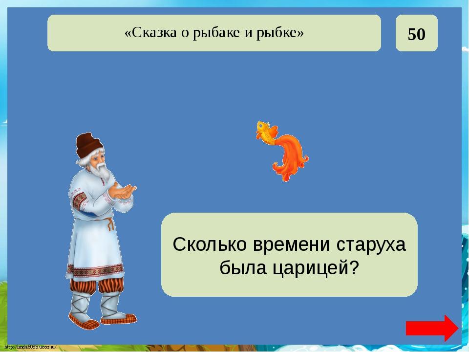 20 Неводом Какой рыболовной снастью ловил рыбу старик? «Сказка о рыбаке и рыб...