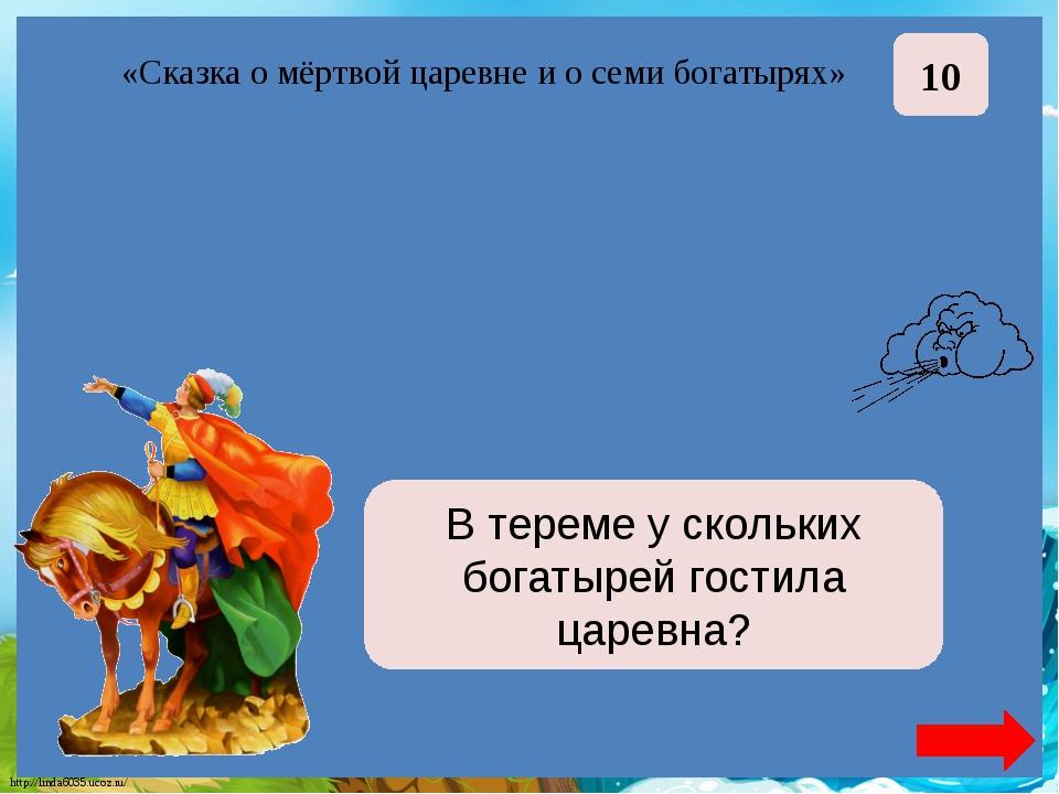 30 Четыре Сколько желаний старухи исполнила золотая рыбка? «Сказка о рыбаке и...