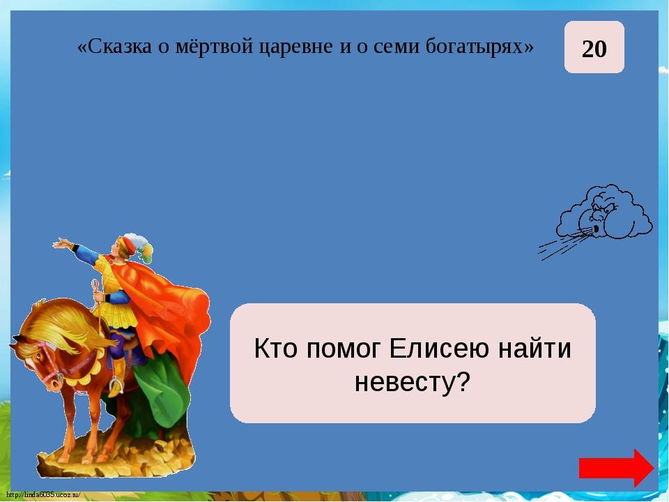 40 Шесть Сколько раз за всю сказку ходил старик на берег моря? «Сказка о рыба...