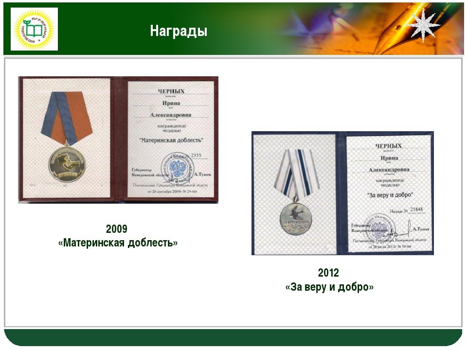 Награды 2009 «Материнская доблесть» 2012 «За веру и добро» LOGO