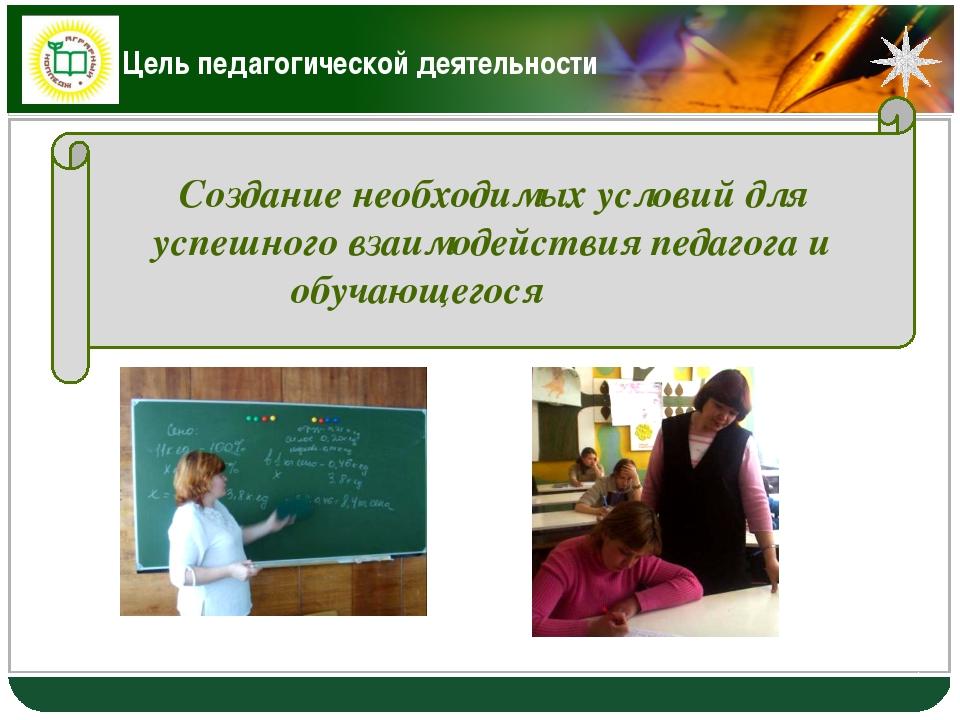 Создание необходимых условий для успешного взаимодействия педагога и обучающ...