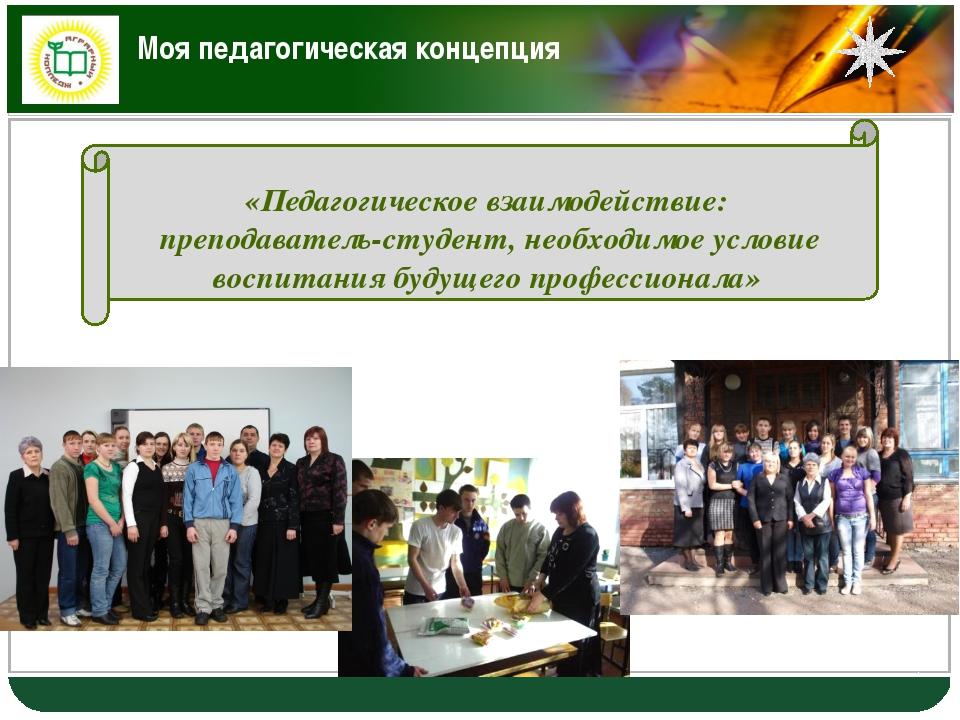 Моя педагогическая концепция «Педагогическое взаимодействие: преподаватель-ст...