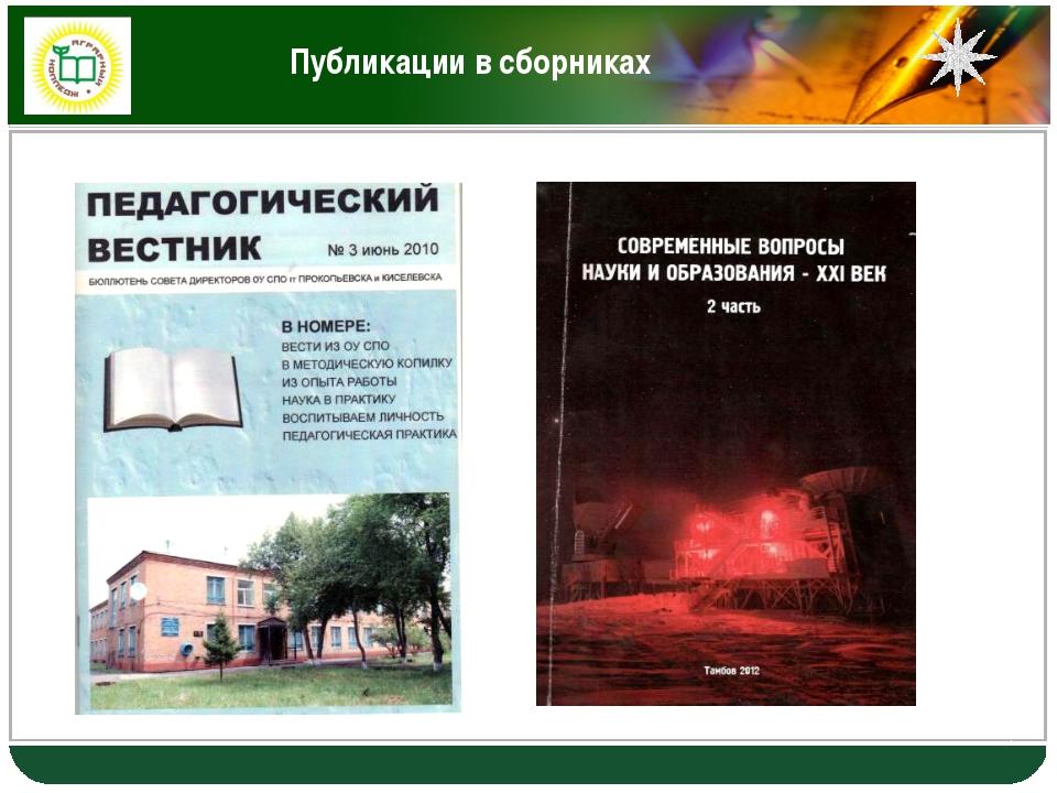 Публикации в сборниках LOGO