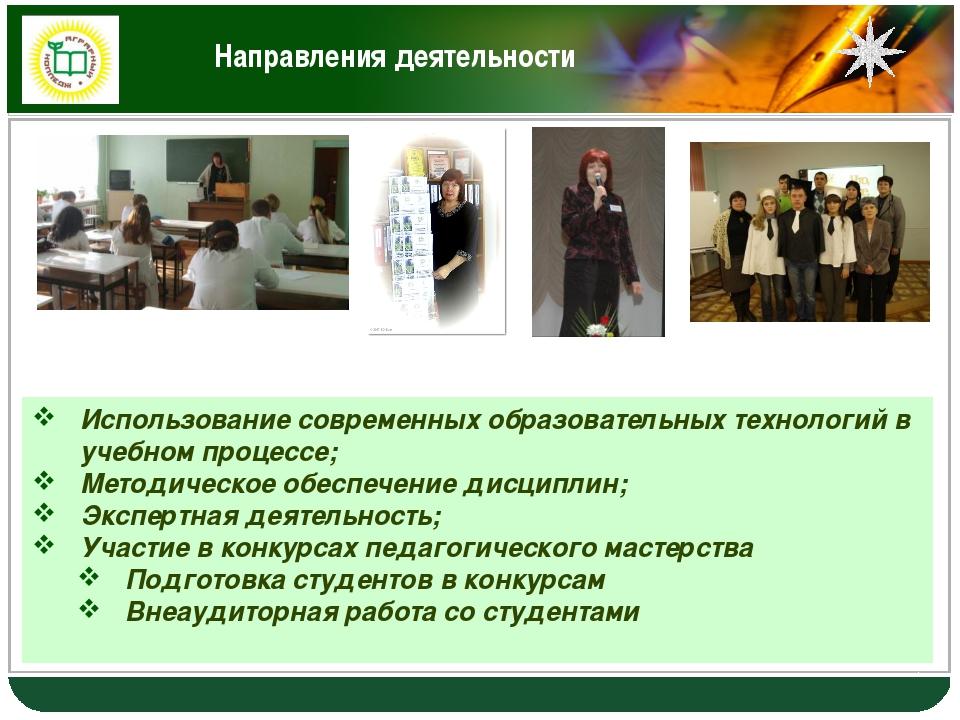 Направления деятельности Использование современных образовательных технологи...