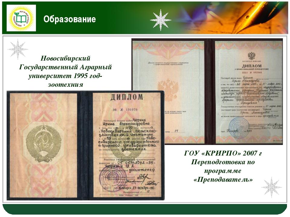 Образование ГОУ «КРИРПО» 2007 г Переподготовка по программе «Преподаватель»...