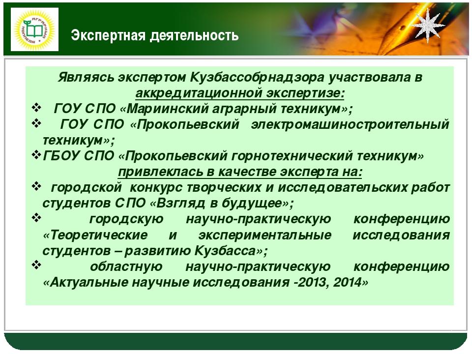 Экспертная деятельность Являясь экспертом Кузбассобрнадзора участвовала в акк...