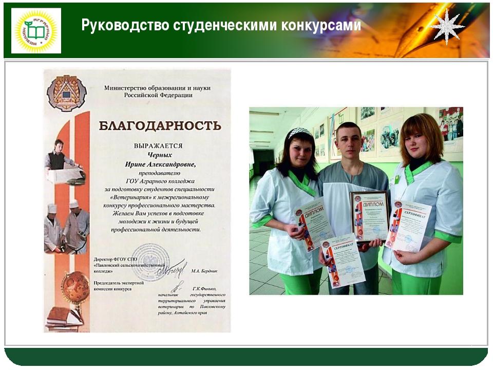 Руководство студенческими конкурсами LOGO