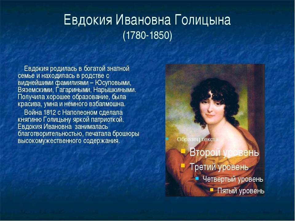 Евдокия Ивановна Голицына (1780-1850) Евдокия родилась в богатой знатной семь...