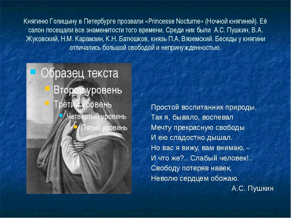 Княгиню Голицыну в Петербурге прозвали «Princesse Nocturne» (Ночной княгиней)...
