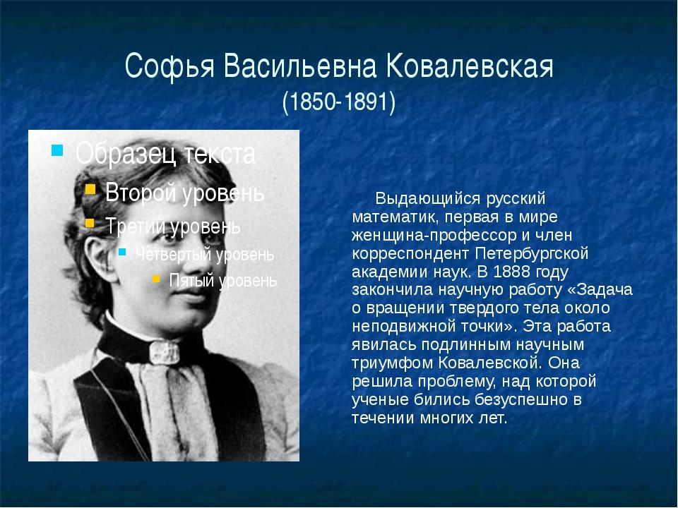 Софья Васильевна Ковалевская (1850-1891) Выдающийся русский математик, первая...