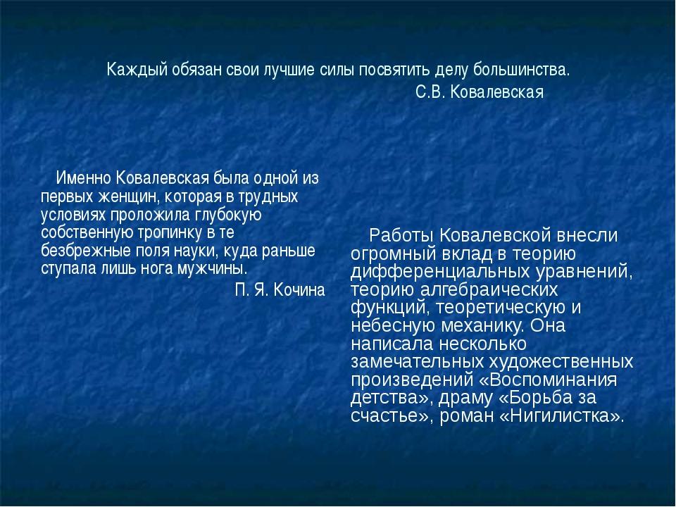Каждый обязан свои лучшие силы посвятить делу большинства. С.В. Ковалевская И...