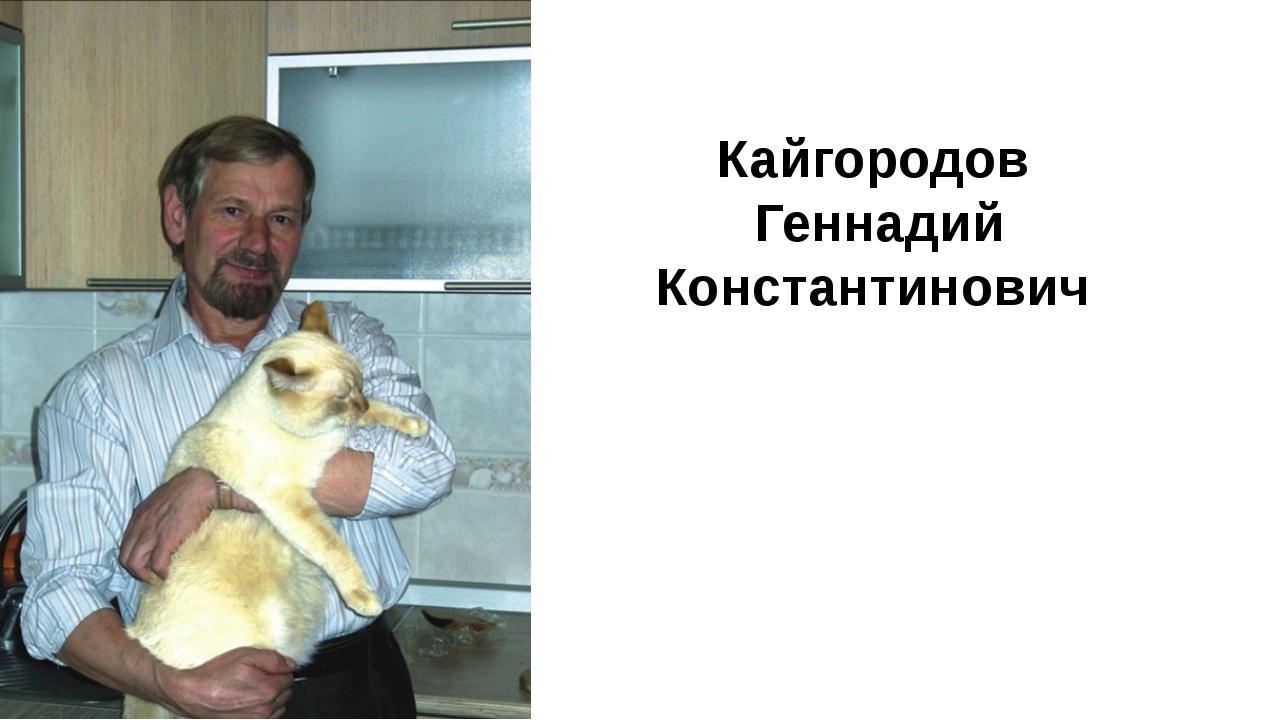 Кайгородов Геннадий Константинович