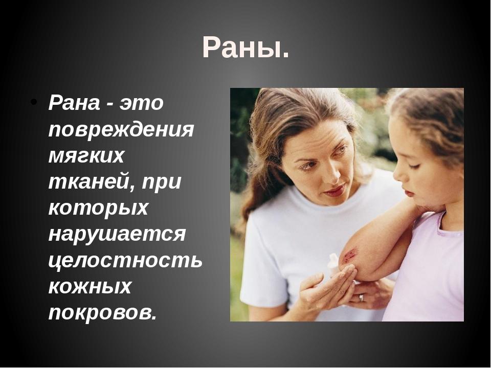 Раны. Рана - это повреждения мягких тканей, при которых нарушается целостност...
