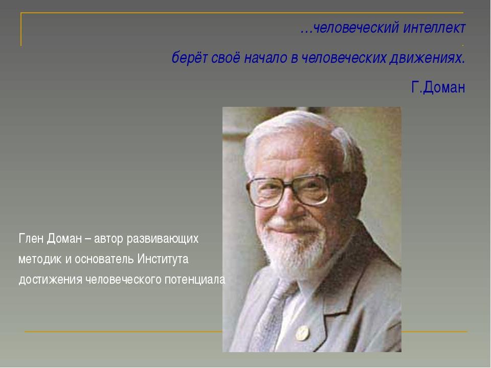 …человеческий интеллект берёт своё начало в человеческих движениях. Г.Доман Г...
