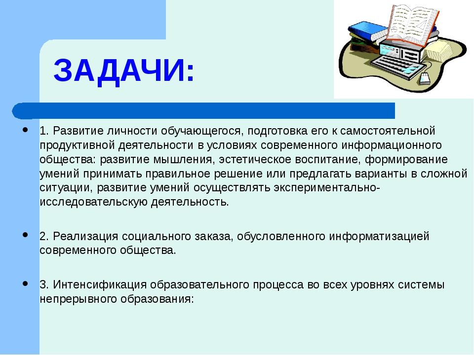 ЗАДАЧИ: 1. Развитие личности обучающегося, подготовка его к самостоятельной п...