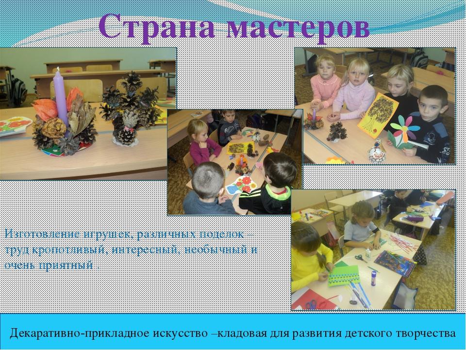 Страна мастеров Декаративно-прикладное искусство –кладовая для развития детс...