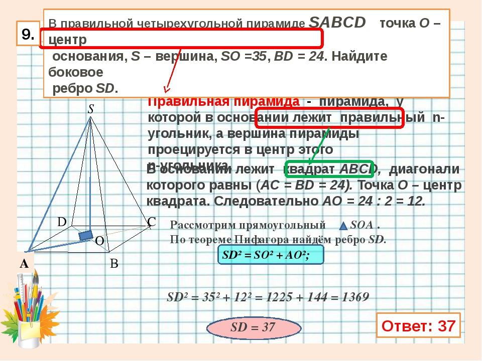 В основании лежит квадрат ABCD, диагонали которого равны (AC = BD = 24). Точк...
