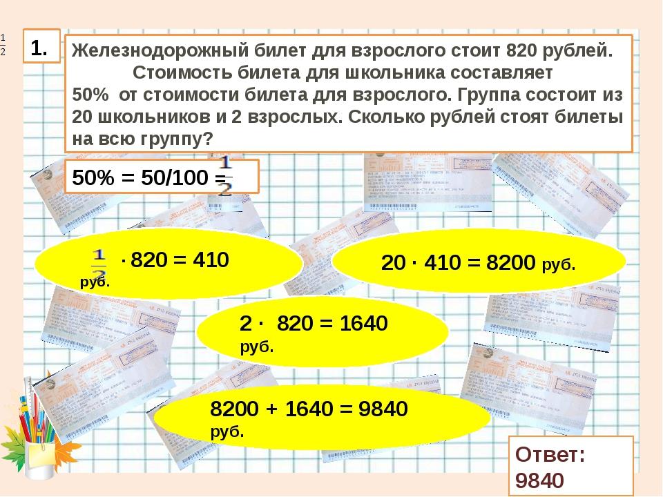 Ответ: 9840 Железнодорожный билет для взрослого стоит 820 рублей. Стоимость...