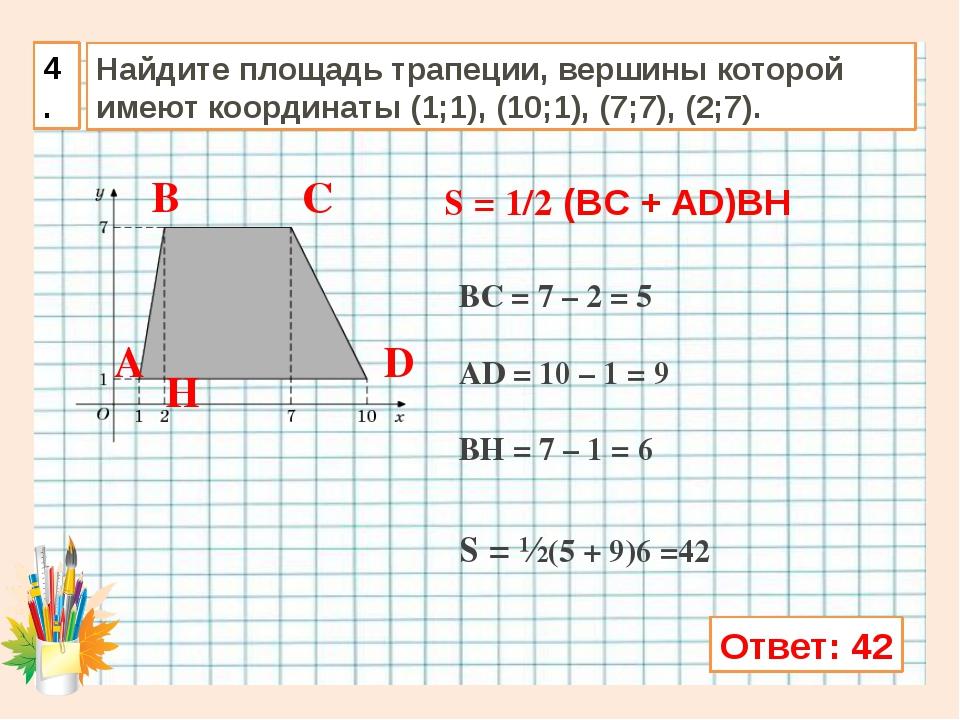 Ответ: 42 S = 1/2 (BC + AD)BH ВС = 7 – 2 = 5 АD = 10 – 1 = 9 ВH = 7 – 1 = 6 S...