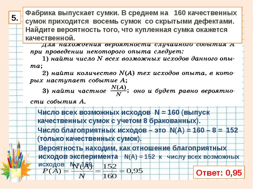 Ответ: 0,95 Число благоприятных исходов – это N(A) = 160 – 8 = 152 (только ка...