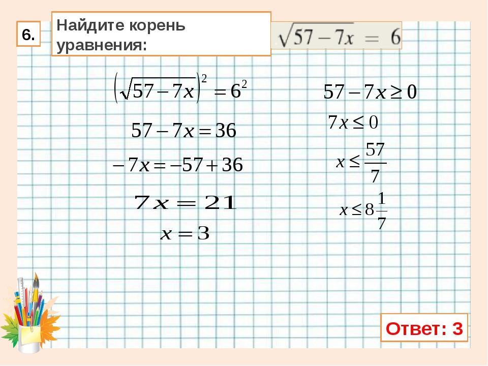 Ответ: 3 Найдите корень уравнения: 6.