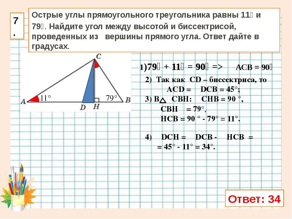 Ответ: 34 Острые углы прямоугольного треугольника равны 11⁰ и 79⁰. Найдите уг...