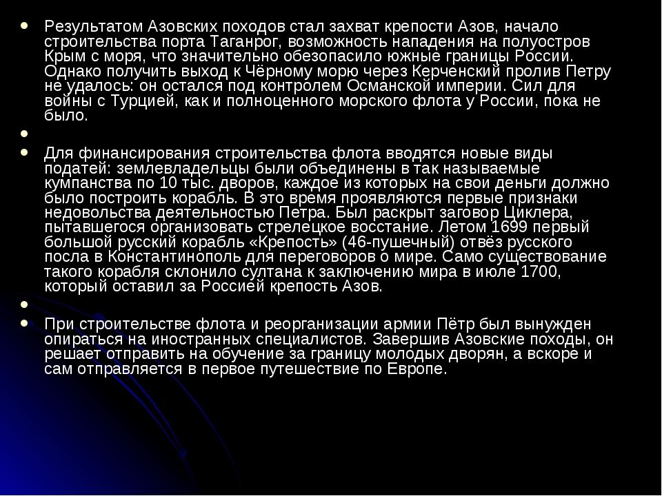 Результатом Азовских походов стал захват крепости Азов, начало строительства...