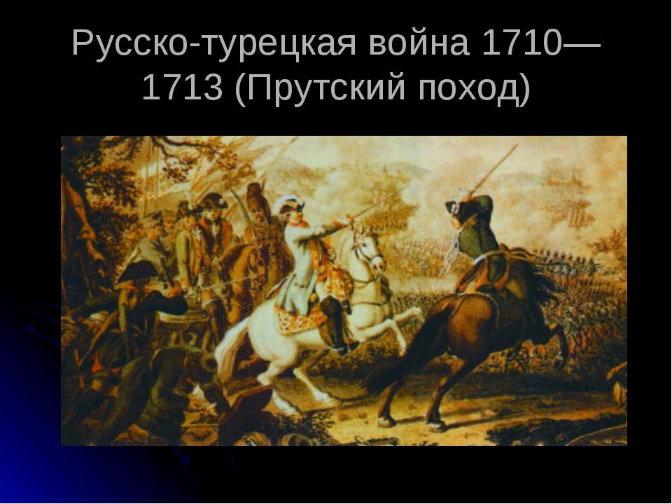 Русско-турецкая война 1710—1713 (Прутский поход)