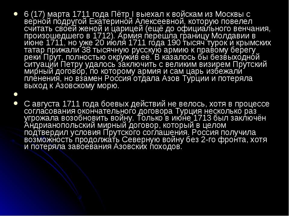 6 (17) марта 1711 года Пётр I выехал к войскам из Москвы с верной подругой Ек...