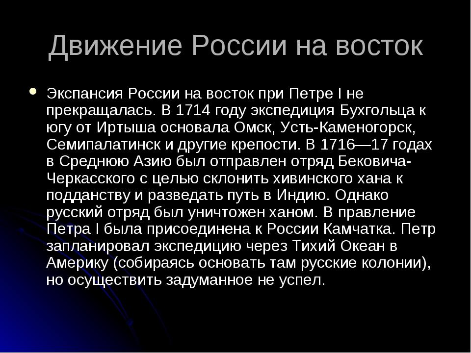 Движение России на восток Экспансия России на восток при Петре I не прекращал...