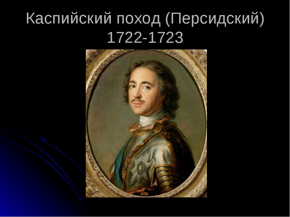 Каспийский поход (Персидский) 1722-1723